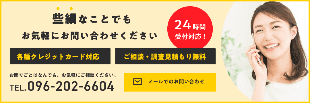 熊本県の電気工事は電気工事のキューケンへ お問い合わせはこちらから