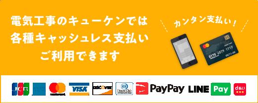 各種キャッシュレス 支払いご利用できます 熊本 電気工事のキューケン | 株式会社キューケンシステム