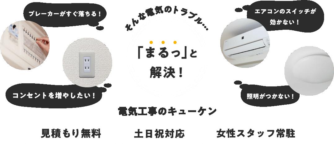 電気のトラブルを解決 土日祝対応 熊本 電気工事のキューケン | 株式会社キューケンシステム