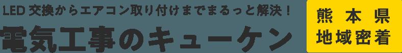 熊本 電気工事のキューケン | 株式会社キューケンシステム